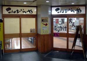 Konpiraya01
