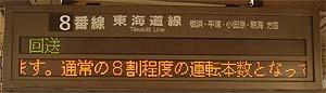 Tokaido03