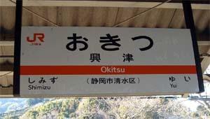 Tokaido25