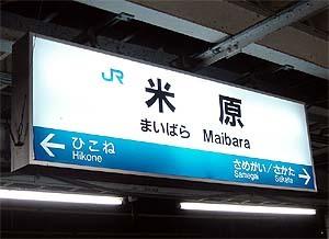 Tokaido35