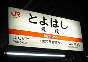 Tokaido29