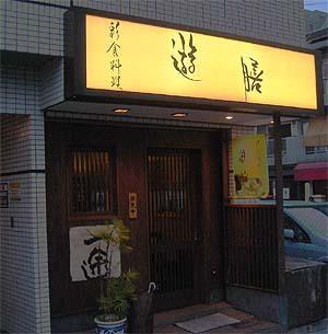 Yuzen01