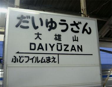 Daiuznsen05