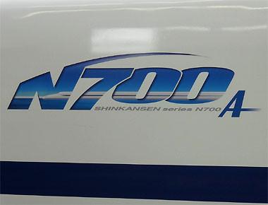 N700A X編成