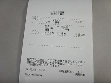 14050421