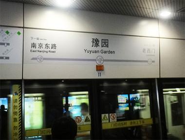 Yuyuan13