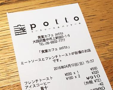 Potto160504