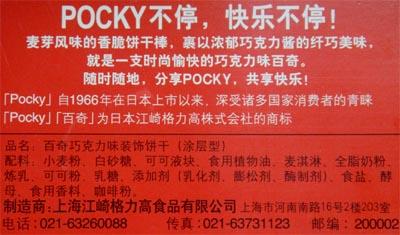 Pocky119