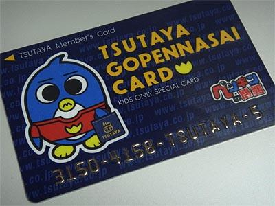 Gopancard