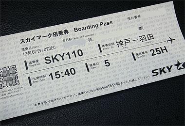 Skymrk03