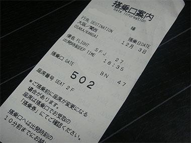 Sfj111