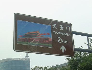 Beijing008