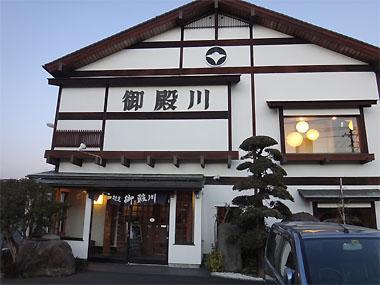 Gotengawau01