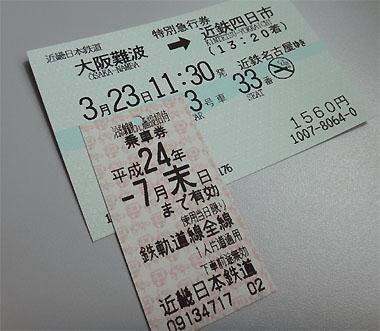 12032305