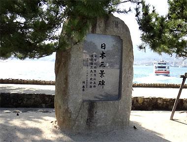 Miyagima10