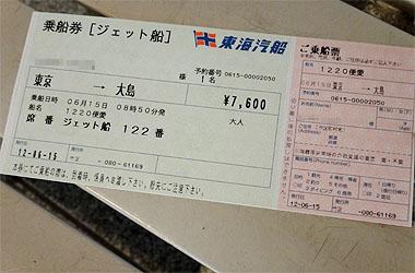 Tokaijho06_2